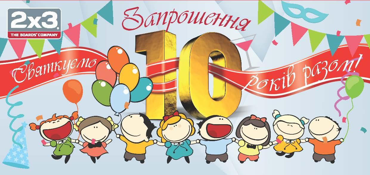Фотографии сделать, открытка юбилей 10 лет компании